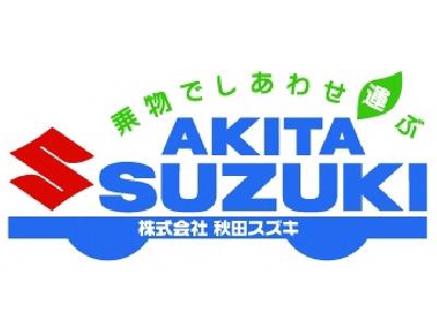14:30~ 株式会社秋田スズキ