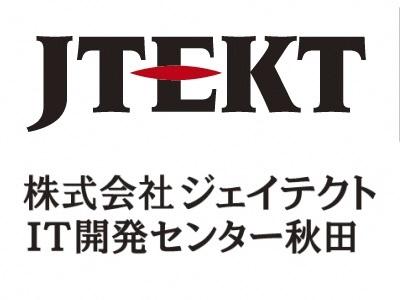 11:00~ 株式会社ジェイテクトIT開発センター秋田