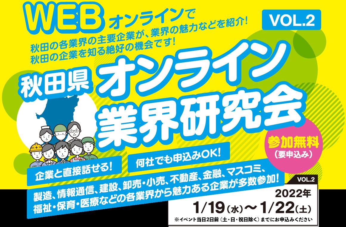 オンラインで秋田の各業界の主要企業が、業界の魅力などを紹介!秋田県オンライン業界研究セミナー