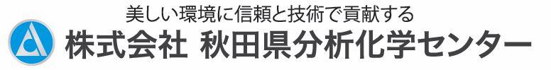 16:30~ 株式会社秋田県分析化学センター