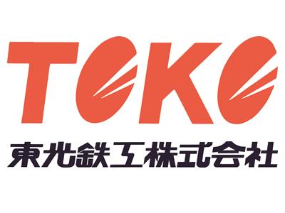 13:30~ 東光鉄工株式会社