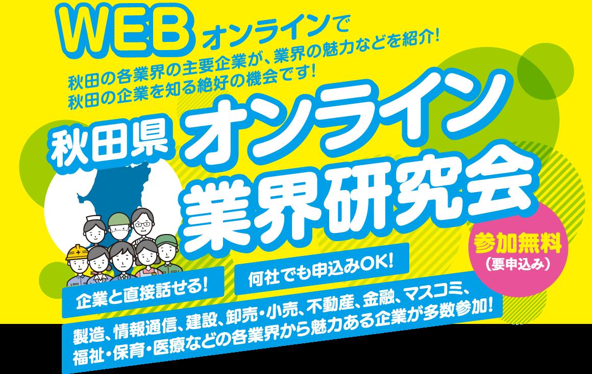 オンラインで秋田の各業界の主要企業が、業界の魅力などを紹介!秋田県オンライン合同就職説明会