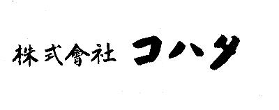 13:30~ 株式会社コハタ