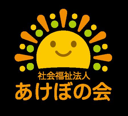 15:30~ 社会福祉法人あけぼの会