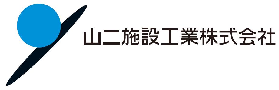 14:30~ 山二施設工業株式会社
