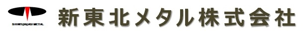 15:30~ 新東北メタル株式会社