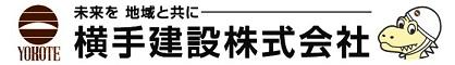 11:00~ 横手建設株式会社