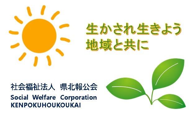 11:00~ 社会福祉法人県北報公会