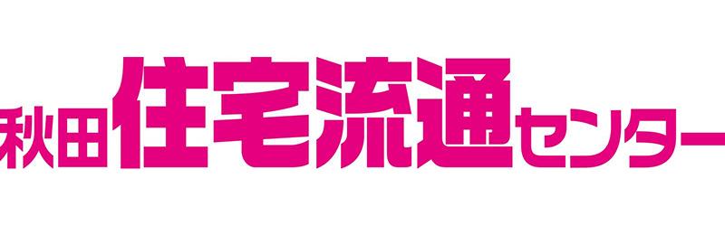10:00~ 株式会社秋田住宅 流通センター