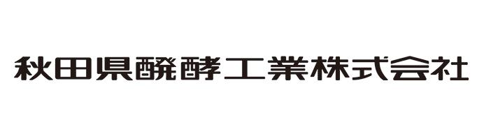 11:00~ 秋田県醗酵工業株式会社