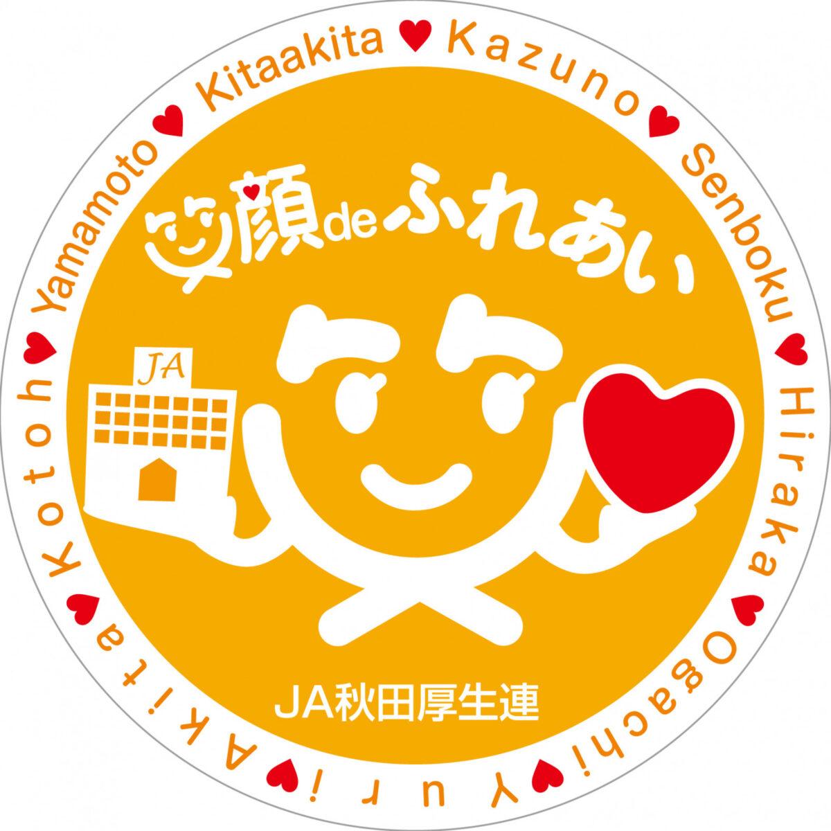 16:30~ 秋田県厚生農業協同組合連合会