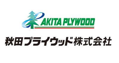 15:30~ 秋田プライウッド株式会社