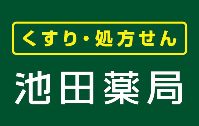 15:30~ 株式会社池田薬局