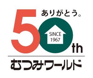 10:00~ 株式会社むつみワールド