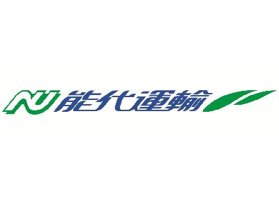 15:30~ 能代運輸株式会社