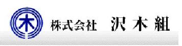16:30~ 株式会社沢木組